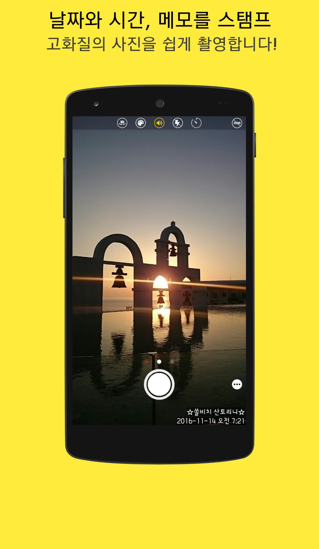 SnapTime : 무음ㆍ스퀘어ㆍ스탬프 카메라