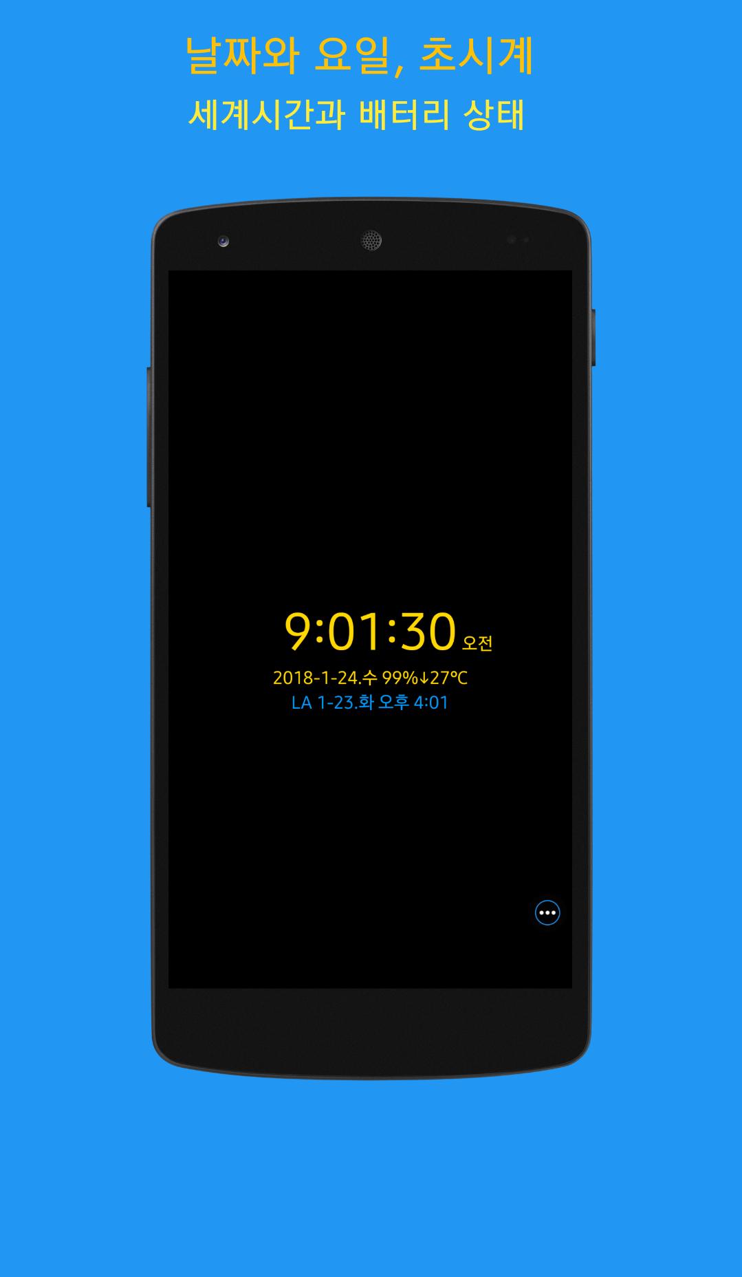 ClockView : 항상표시ㆍ말하는 알람 시계
